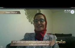 """في إطار مبادرة """"خلينا سند لبعض"""".. الهجرة تتلقى رسائل المصريين بالخارج الراغبين في مساعدة العالقين"""