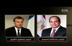الرئيس السيسي يتلقى اتصالا هاتفيا من نظيره الفرنسي ماكرون لبحث جهود مكافحة فيروس كورونا   #من_مصر