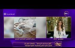 """مساء dmc - """"لأول مرة في تاريخها"""".. جامعات مصر تتسابق لتصنيع المستلزمات الطبية"""