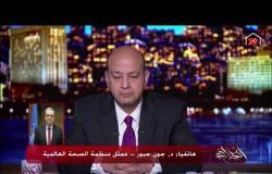 المداخلة الكاملة لممثل منظمة الصحة العالمية حول حقيقة أعداد مصابي ووفيات كورونا في مصر