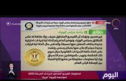 """اليوم - مجلس الوزراء: لا صحة لإصدار حزمة من إجراءات """"المرحلة الثالثة"""" ضمن خطة مواجهة كورونا"""