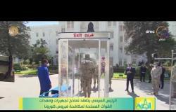 8 الصبح - الرئيس السيسي يتفقد نماذج تجهيزات ونعدات القوات المسلحة لمكافحة فيروس كورونا