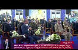 نشرة ضد كورونا - الرئيس السيسي: كل التقدير لجهود القوات المسلحة وأجهزة الدولة في مواجهة كورونا