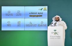 """الصحة السعودية تكشف عن تطبيق """"تطمن"""" لمساعدة المحالين للحجر الصحي بسبب كورونا"""