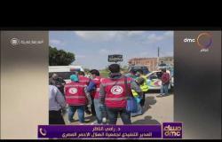 مساء dmc - الهلال الأحمر المصري يواصل جهوده في مكافحة انتشار فيروس كورونا