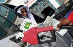 أرامكو السعودية تخفض أسعار البنزين حتى 10 مايو 2020