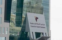 الغرف السعودية تدعو المنشآت للمشاركة في استفتاء لتحديد آثار أزمة كورونا