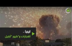 ليبيا بين انفجارات غامضة وطيور أبابيل