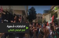 احتجاجات أمام البرلمان وقصر العدل في بيروت