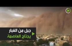 جبل الغبار يجتاح العاصمة