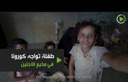 منى اليمنية طفلة تواجه كورونا بالوقاية في مخيم للاجئين