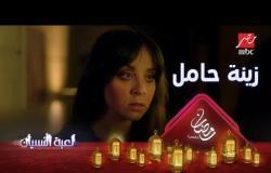 زينة حامل من أمجد ...صدمة عمر رقية #لعبة_النسيان