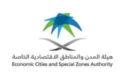السعودية..هيئة المدن والمناطق الاقتصادية تستعرض مبادراتها لدعم المستثمرين