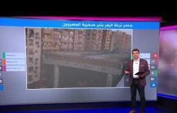 """""""كوبري في البلكونة"""" أغرب جسر في مصر يقتحم البنايات السكنية، والمصريون يسخرون منه"""