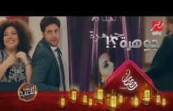 إيه دا.. عمرو دياب ومحمد صلاح وجوهرة في الفرح؟!