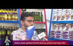 نشرة ضد كورونا - منافذ وزارة الزراعة تواصل بيع السلع الغذائية للمواطنين بأسعار مخفضة