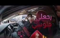 الست ضربت محمد ثروت على صدره وقالتله عايزة فلوسي بعد ما قالها مفيش رخصة تعليم سواقة