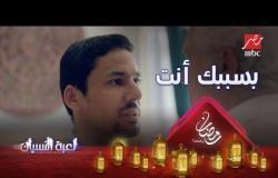 بقيت كده عشان بقلدك يمكن تحبني ..نارد يصارح يحيى الشيال  #لعبة_النسيان
