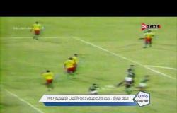 ملعب ON Time - قصة مباراة.. مصر والكاميرون دورة الألعاب الإفريقية 1987