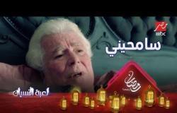 سامحيني يا رقية ..مشهد مؤثر لندم يحيى الشيال  #لعبة_النسيان