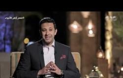 """برنامج مصر أرض الأنبياء - الحلقة الثلاثون والأخيرة   قصة ستنا مريم """"رضي الله عنها"""""""