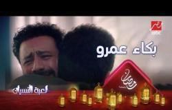 عمرو ينهار من البكاء في حضن مازن #لعبة_النسيان