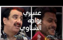 مواجهة كوميدية بين حسن عسيري ومحمد الشناوي أمام الثعبان