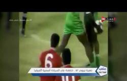 ملعب ON Time - ذهبية نيروبي87.. شاهدة على السيادة المصرية لأفريقيا