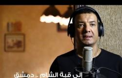 Hisham Elgakh - هشام الجخ - إلى قبة الشام - دمشق