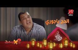 الحج باجوري للإنتاج السينمائي.. ظهور خاص للنجم أحمد فتحي