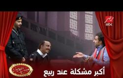 شوف إيه أكبر مشكلة عند علي ربيع   #مسرح_مصر
