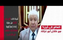 أبو غزالة: الاتحاد الأوروبي أمامه خياران