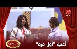 """أغنية """"أول مرة"""" لنجوم #مسرح_مصر"""