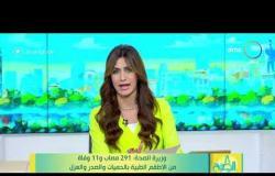 8 الصبح - وزيرة الصحة : 291 مصاب و 11 وفاة من الأطقم الطبية بالحميات و الصدر و العزل