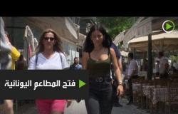 فتح المطاعم اليونانية