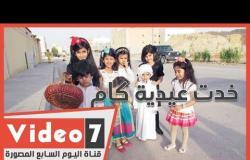 خدت عيدية كام وعملت بيها ايه؟ .. الأطفال: جبنا أكل وأجرنا عجلة