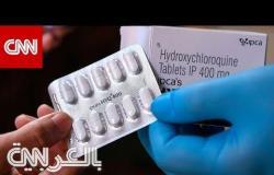 دراسة: عقار هيدروكسي كلوروكين لعلاج فيروس كورونا قد يؤدي إلى عدم انتظام ضربات القلب