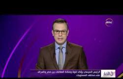 الأخبار - الرئيس السيسي يؤكد قوة ومتانة العلاقات بين مصر والعراق على مختلف المستويات