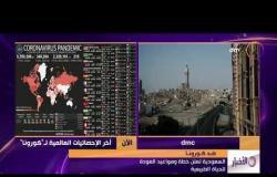 الأخبار - السعودية تعلن خطة ومواعيد العودة للحياة الطبيعية