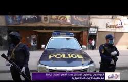 الأخبار - المواطنون يواصلون الاحتفال بعيد الفطر المبارك تزامنا مع تطبيق الإجراءات الاحترازية