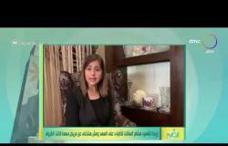 8 الصبح - زوجة الشهيد هشام الساكت للأطباء: عل العهد ومش هنتخلى عن مريض مهما كانت الظروف