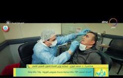 """8 الصبح - هاتفياً/ د. محمد فوزى """"استعدادات وزارة الصحة لمواجهة كورونا"""""""