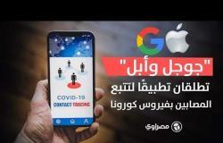 """""""جوجل وأبل"""" تطلقان تطبيقًا لتتبع المصابين بفيروس كورونا"""