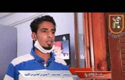 جامعة القاهرة تنشر فيديو لانتهاء فترة الحجر الصحي ل ١٦ فوج من العائدين من الخارج
