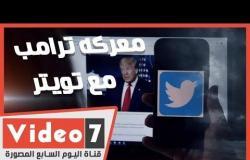هل ينفذ ترامب تهديده فى معركته الجديدة مع تويتر؟