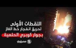 اللقطات الأولى لحريق انفجار خط  الغاز بجوار كوبري الحلمية