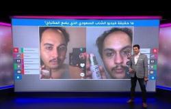 ما حقيقة فيديو الشاب السعودي الذي يضع ماكياج؟