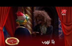 حمدي الميرغني لابس حريمي وإسراء بلبس رجالي وويزو: إيه القرف دا
