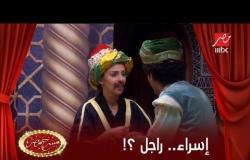 اسراء عبد الفتاح تتنكر في ملابس رجالة عشان توقع حمدي الميرغني