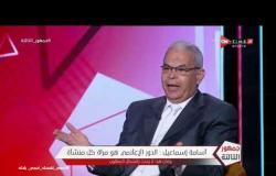 جمهور التالتة - أسامة إسماعيل: إدارة الإعلام دورها غير مكتمل في إتحاد الكرة بسبب حداثتها
